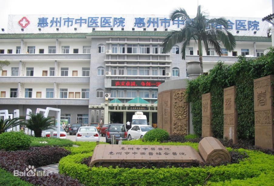 惠州中医院