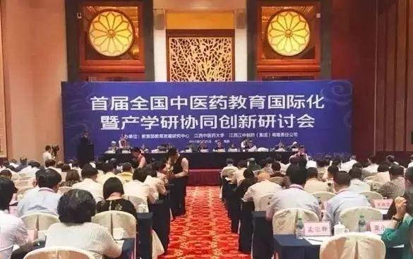 中医药教育国际化助中国走向世界